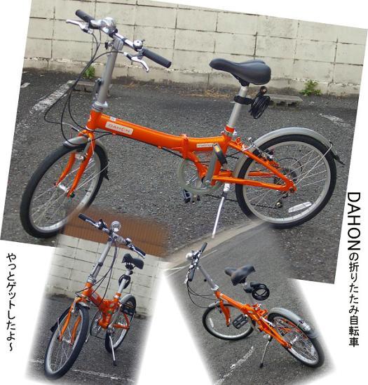 DAHONの自転車ブログ用.JPG