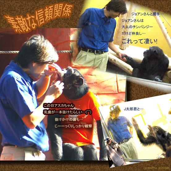 坂本さんとアスカ、J太郎、ジョアンブログ用.JPG