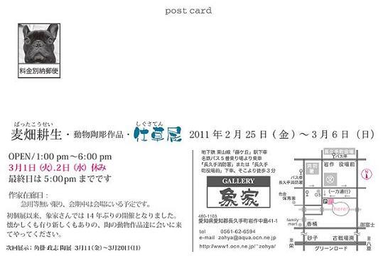 象家DM表ブログ用.JPG