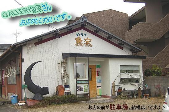 象家全景ブログア用.JPG
