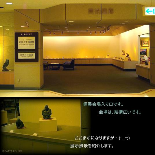 10仕草展会場1Aブログ.JPG