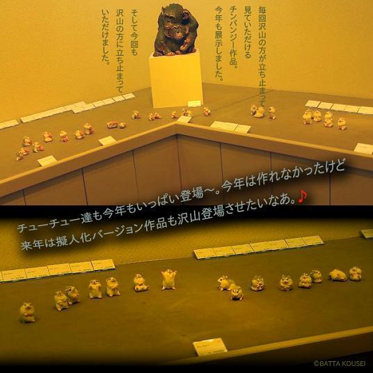 10仕草展会場4ブログ.JPG